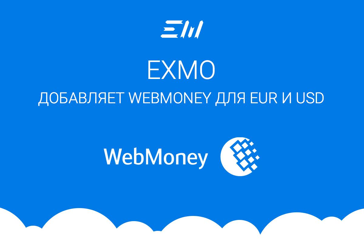 как работает платежная система вебмани